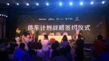 """京东联合驹马等跨界造智慧卡车 物流业的""""求变""""将成新风口?"""