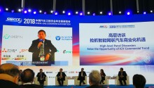2018年中国汽车工程学会年会召开  东风蒋学峰分享商用车智能网联新动向