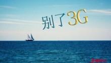 别了3G!中国移动TD-SCDMA已开始退网 2020年完成