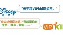 VIPKID涉嫌虚假宣传 迪士尼否认与其合作  VIPKID:早有合作