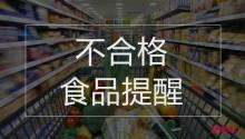 重金属超标、农兽药残留……24批次食品上黑榜 涉苏宁易购等电商