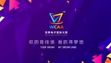 WCAA春节棋牌系列赛事落下帷幕,冠军捧走10万现金大奖