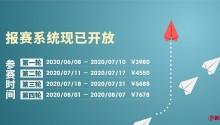 资深评委现场解惑!大中华区艾菲奖2020短视频营销专场宣讲会倒计时3天