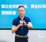 2020大中华区艾菲奖短视频营销专场宣讲会在京圆满举行