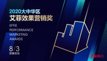 艾菲效果营销奖报赛通道正式开启!首场线下沙龙8月6日腾讯北京总部举行!