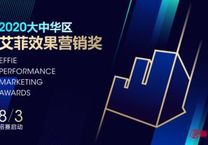 全球首创,首届艾菲效果营销奖参赛资料重磅发布!