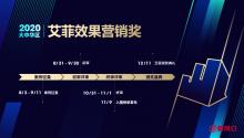 首届大中华区艾菲效果营销奖初审结束,投报300+案例超预期!