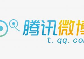 """折戟而退!10年""""高龄""""腾讯微博将于9月28日停止运营 网友:原来还在开?"""