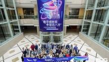 2020大中华区艾菲奖终审北京专场圆满举行