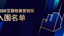 官宣!首届艾菲效果营销奖入围名单正式公布!
