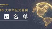 2020大中华区艾菲奖入围名单正式揭晓!