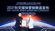 大中华区艾菲携手IMS(天下秀)旗下WEIQ开启社交媒体营销赛道