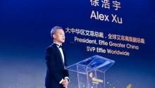 2020大中华区艾菲奖获奖名单重磅揭晓 全场大奖实至名归