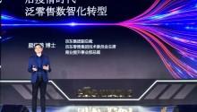 艾菲国际论坛 | 京东颜伟鹏博士:后疫情时代泛零售数智化转型