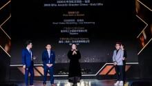 2020大中华区艾菲奖短视频营销赛道圆满收官,成专项赛道最大赢家