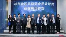 """2021大中华区艾菲""""产业数字化:服务与营销""""专委会成功举行"""