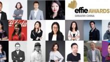 激活短视频实效营销2.0,大中华区艾菲奖短视频营销专委会举行