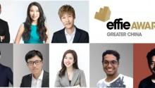 研判实效营销新趋势,大中华区艾菲举办商业、产品、服务创新专委会