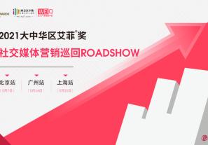 2021艾菲奖社交媒体营销巡回ROADSHOW(北上广)即将开启,报名火热进行中!
