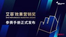 2021艾菲效果营销奖《参赛手册》发布!