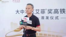 艾菲奖徐浩宇:携手合作伙伴,打造商业价值第一的营销奖项