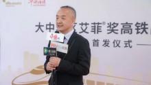 华铁传媒杜劲松:与艾菲一起,助力品牌实效同行