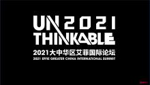 官宣:2021参赛作品创艾菲中国历史新高!UNTHINKABLE2021艾菲国际论坛定档!