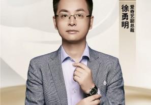"""徐勇明:新娱乐营销将""""价值前置"""",让品牌实现高质量增长!"""